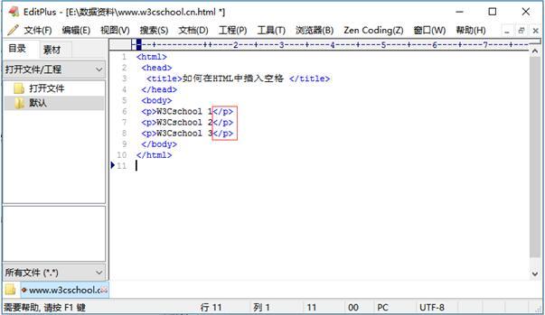 html空格代码怎么写 html空格代码如何表示